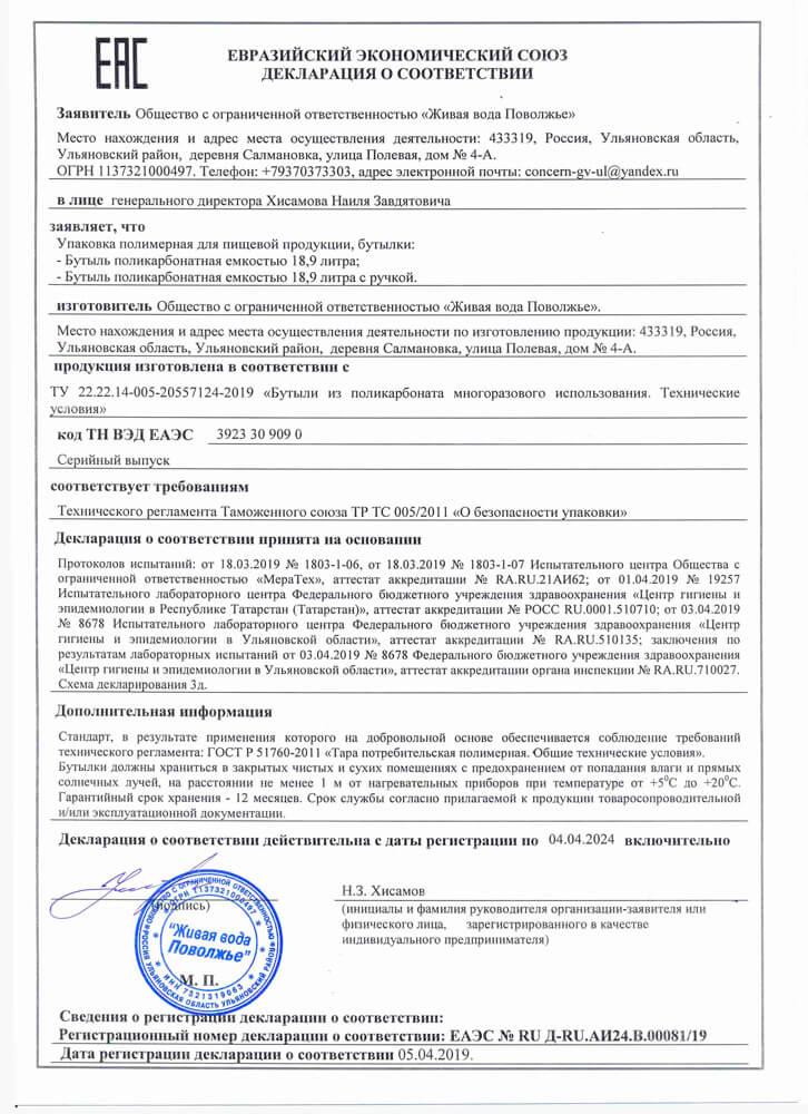 Декларация о соответствии на тару