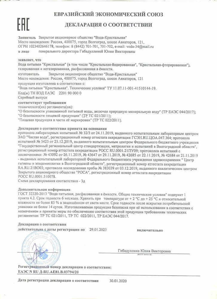Декларация соответствия на воду