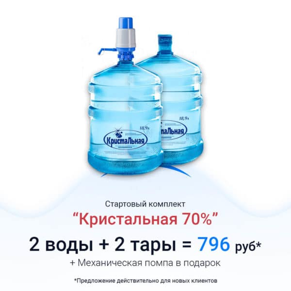 Акция Кристальная 70%