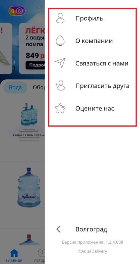 Раздел Ещё в мобильном приложении