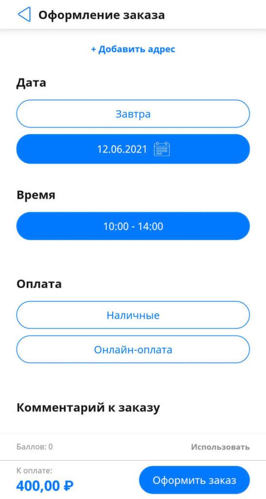 Страница Оформления заказа в мобильном приложении