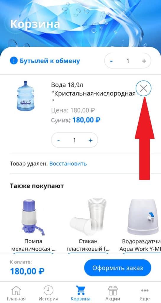 Удалить товар из Корзины в мобильном приложении