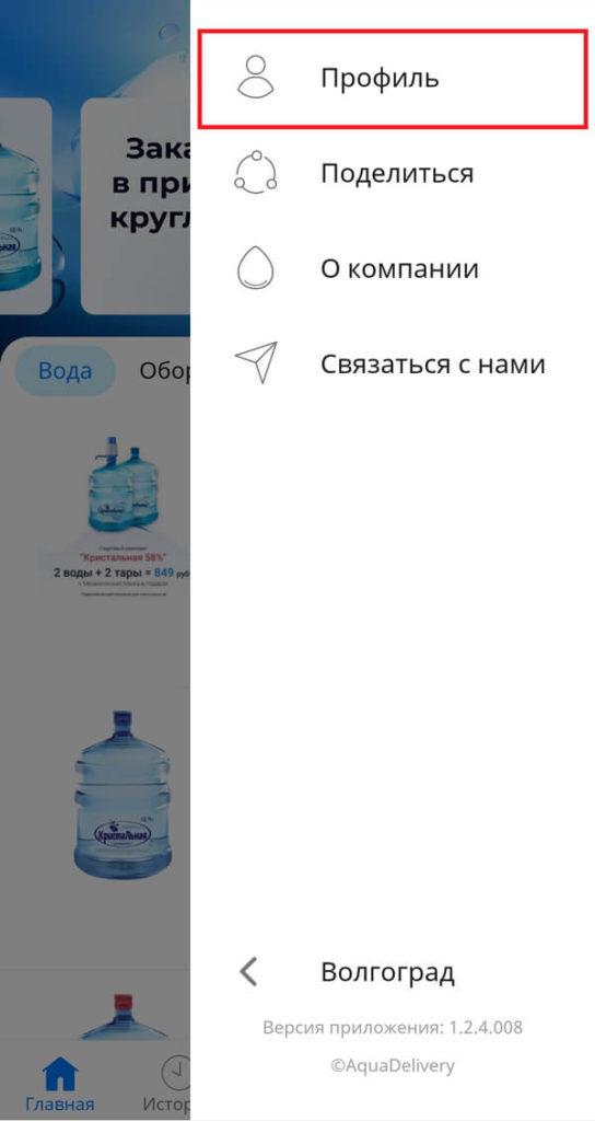 Профиль в мобильном приложении