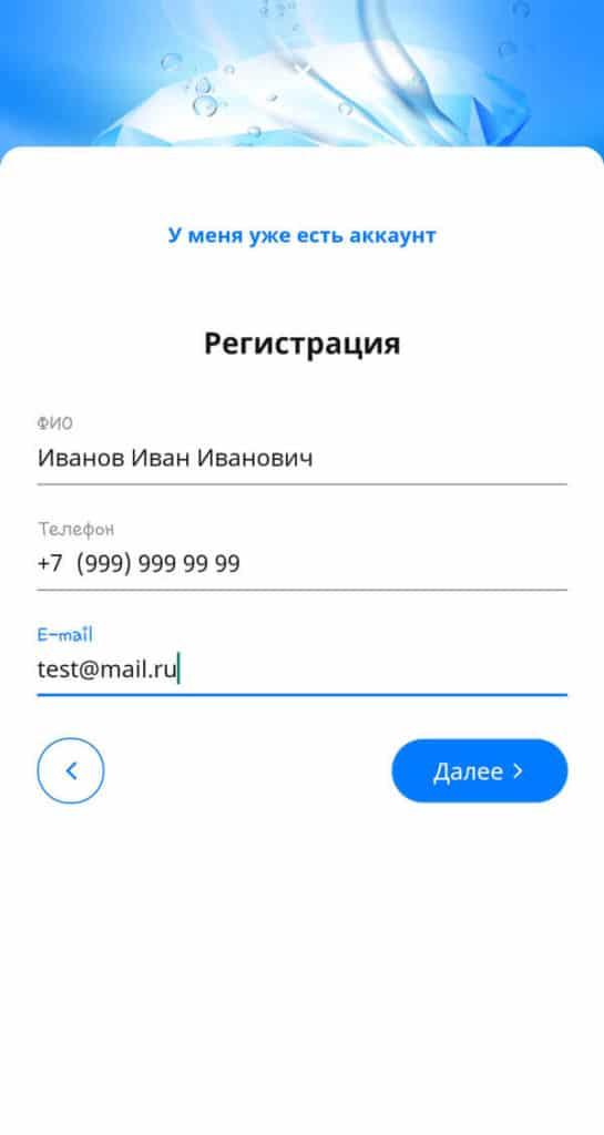 Заполнение профиля в мобильном приложении