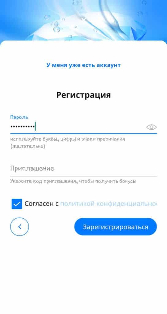 Создание пароля и регистрация в мобильном приложении