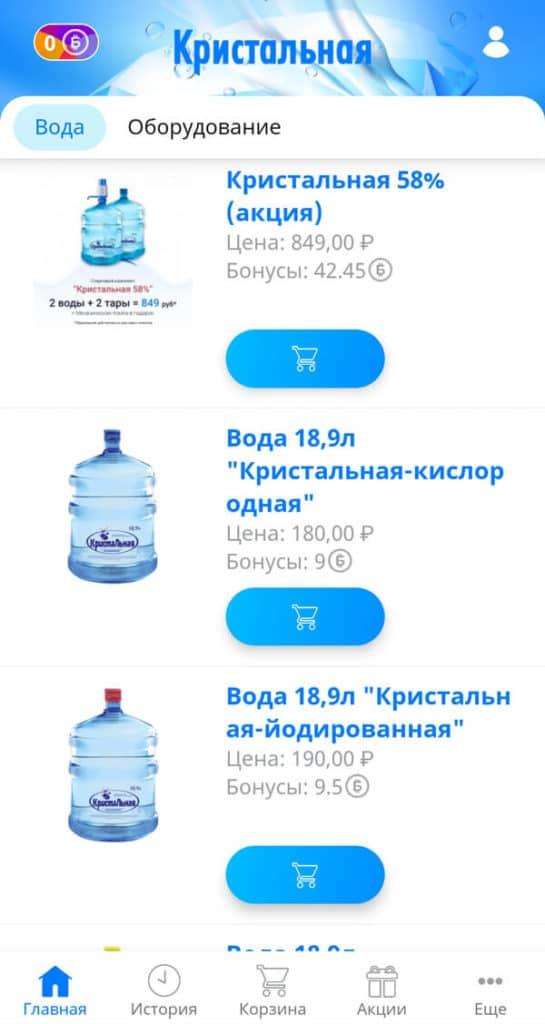 Вкладка Вода в мобильном приложении